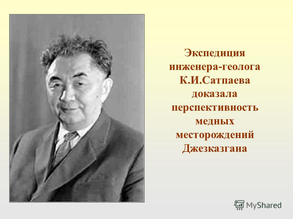 Экспедиция инженера-геолога К.И.Сатпаева доказала перспективность медных месторождений Джезказгана