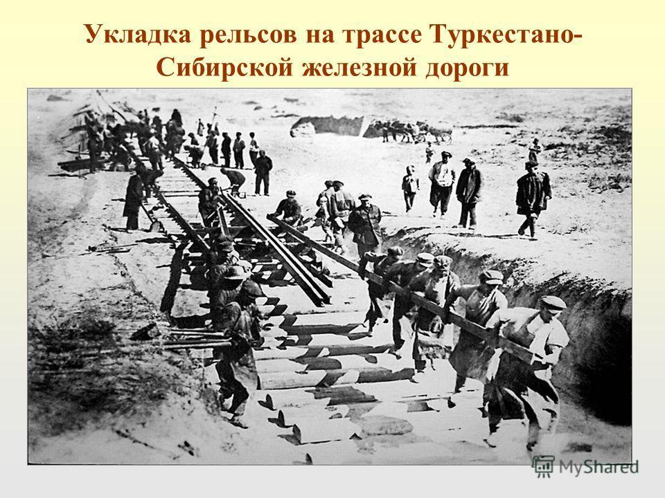 Укладка рельсов на трассе Туркестано- Сибирской железной дороги