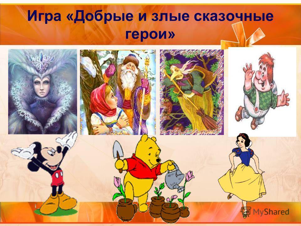 Игра «Добрые и злые сказочные герои»