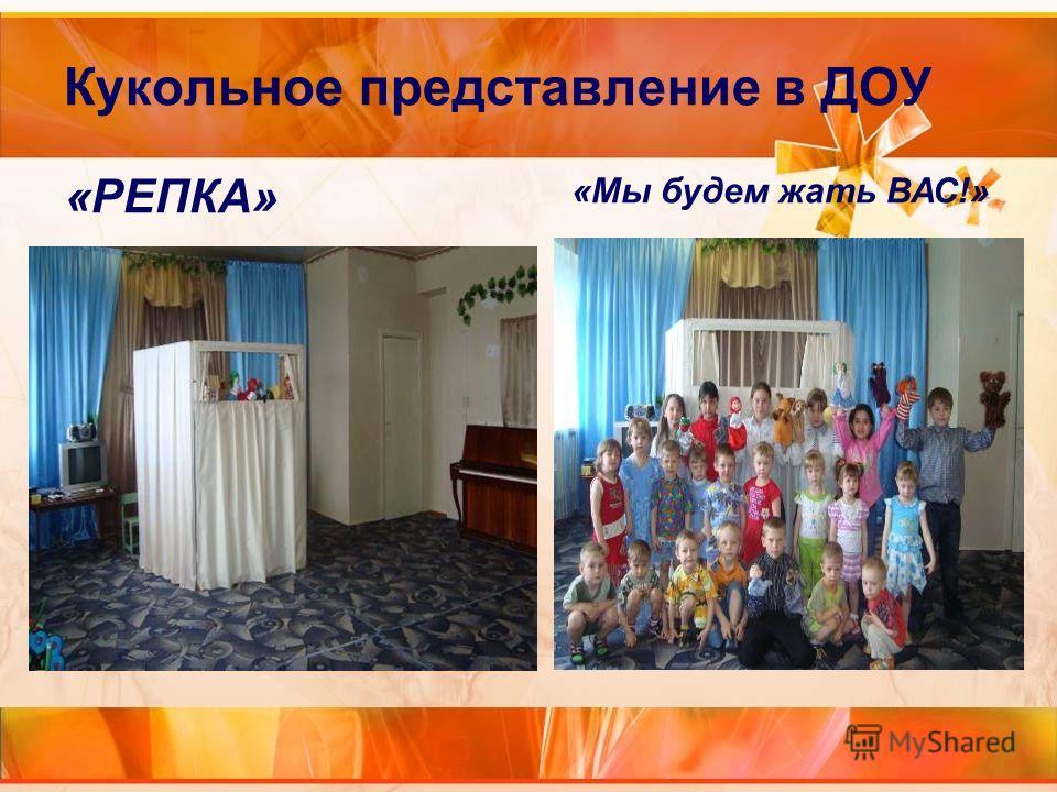 Кукольное представление в ДОУ «РЕПКА» «Мы будем жать ВАС!»