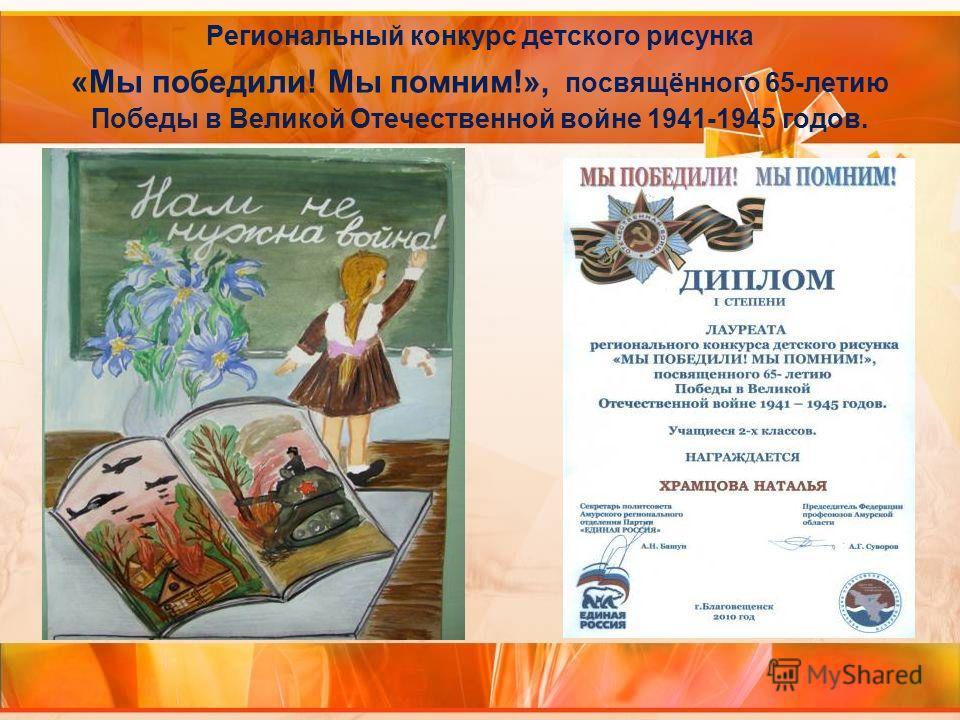 Региональный конкурс детского рисунка «Мы победили! Мы помним!», посвящённого 65-летию Победы в Великой Отечественной войне 1941-1945 годов.