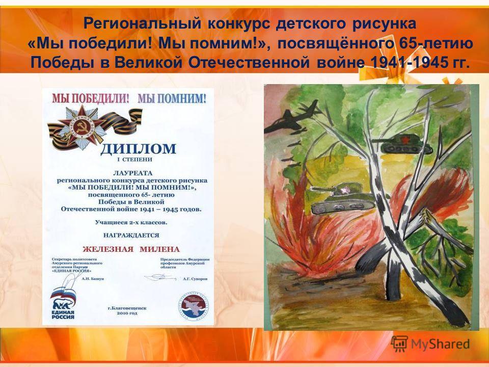 Региональный конкурс детского рисунка «Мы победили! Мы помним!», посвящённого 65-летию Победы в Великой Отечественной войне 1941-1945 гг.
