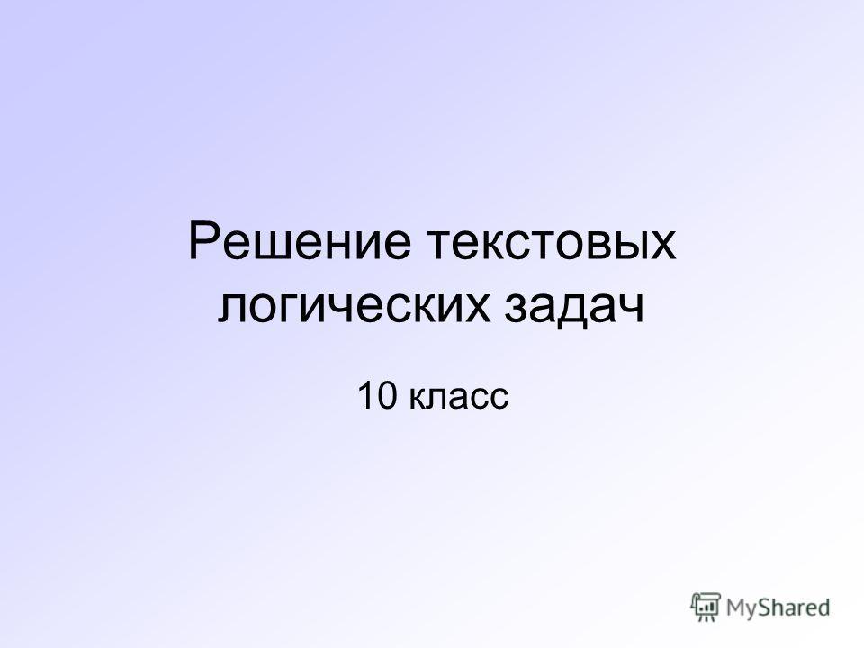 Решение текстовых логических задач 10 класс