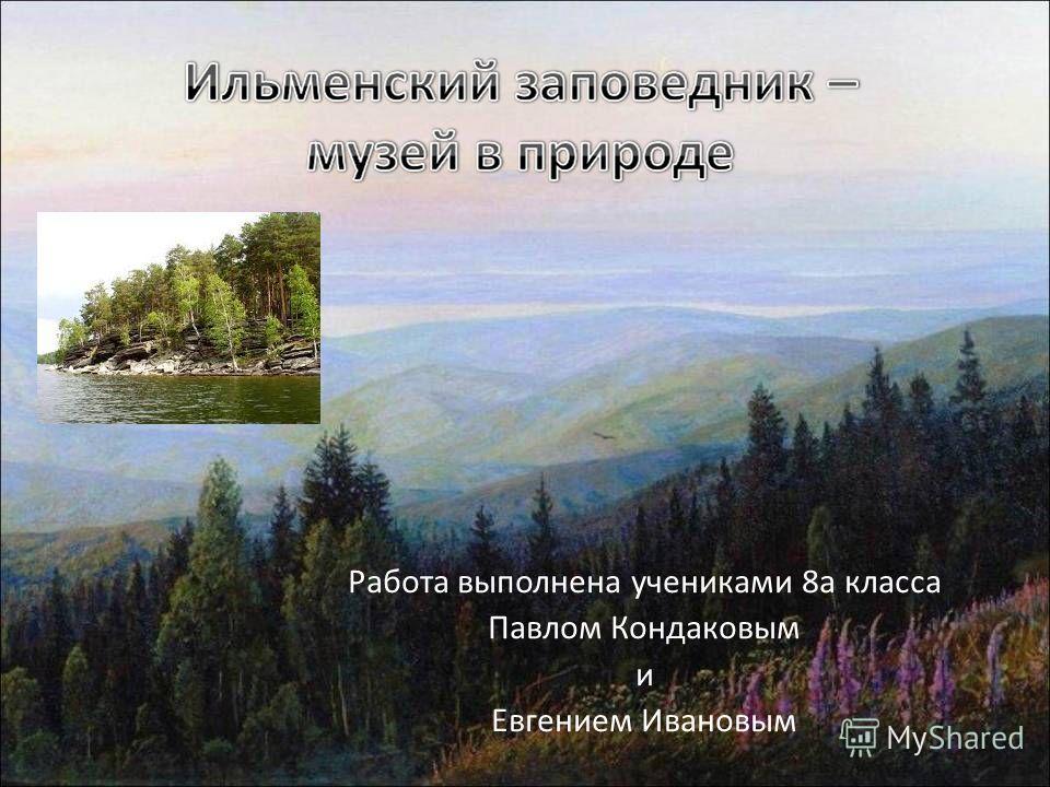 Работа выполнена учениками 8а класса Павлом Кондаковым и Евгением Ивановым