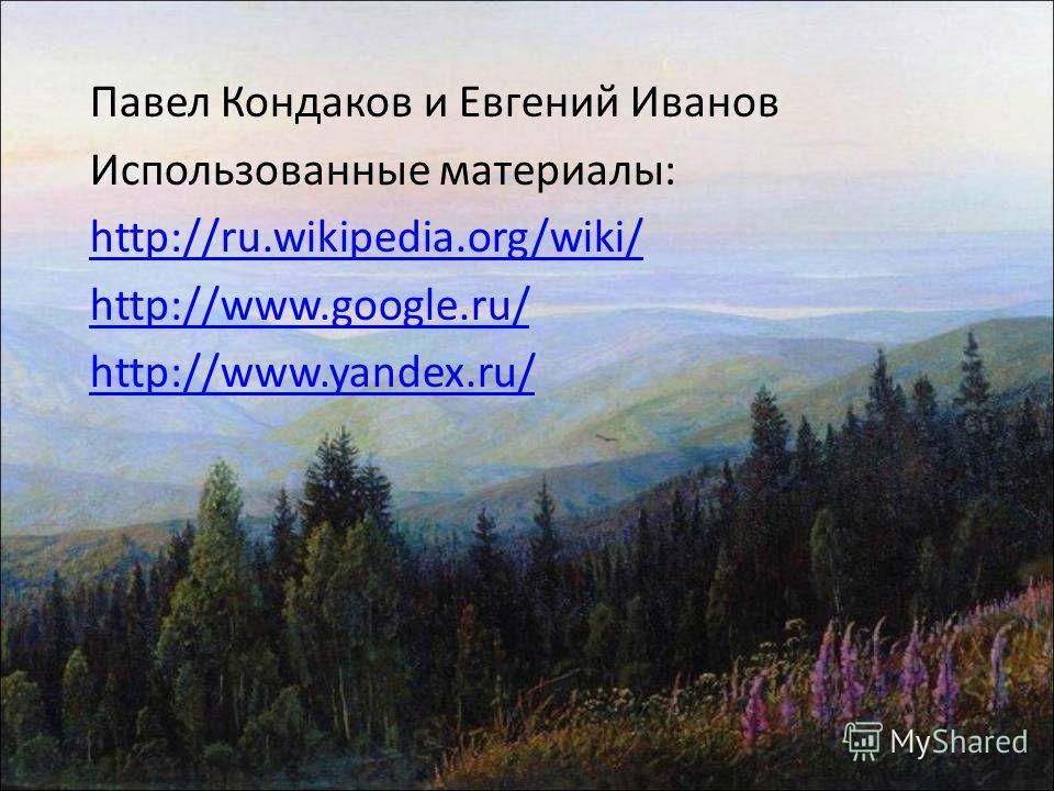 Павел Кондаков и Евгений Иванов Использованные материалы: http://ru.wikipedia.org/wiki/ http://www.google.ru/ http://www.yandex.ru/