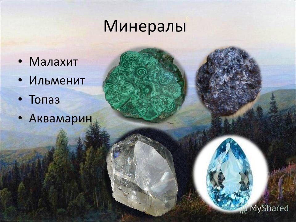 Минералы Малахит Ильменит Топаз Аквамарин