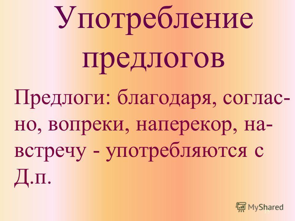 14 Объясните правописание предлогов 1) узнать (на)счет подпис- ки, 2) перевести деньги (на) счет фирмы, 3) (в) следствии по делу, 4) (в)следствие засухи, 5) (в) место благодарности, 6) (в) место укромное спрятаться, 7)(в) продолжение утра, 8) (в) про