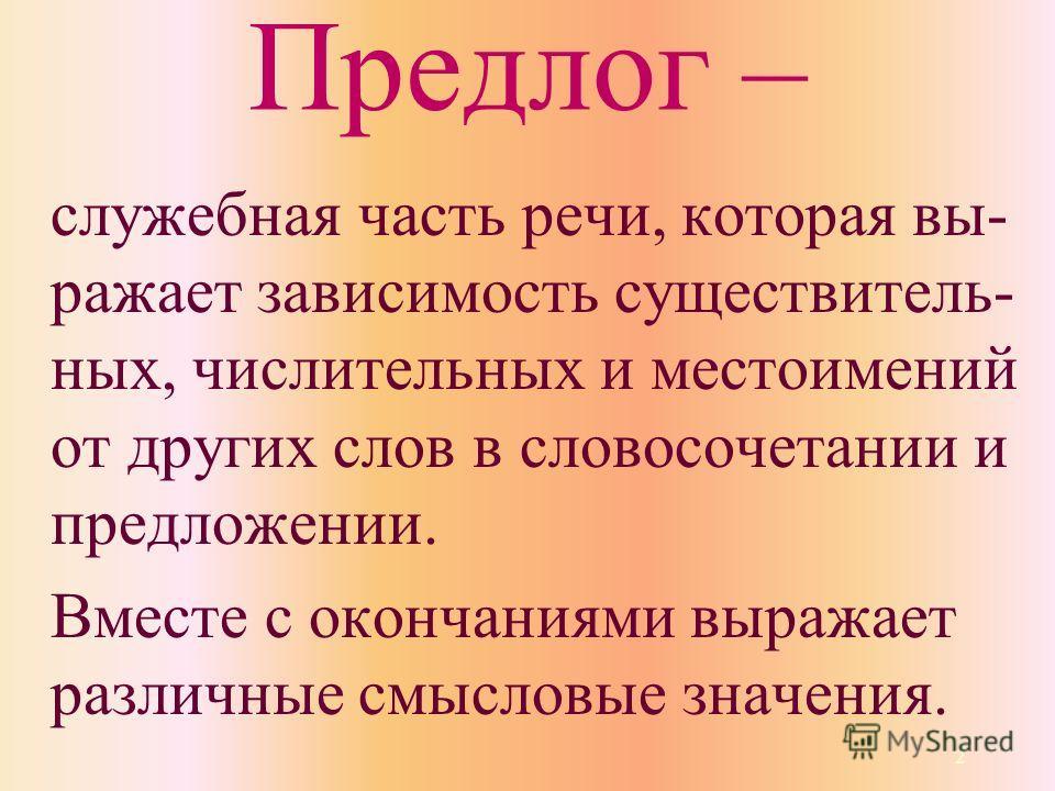 1 7 класс Предлог Учитель Рыжкова Е. К.