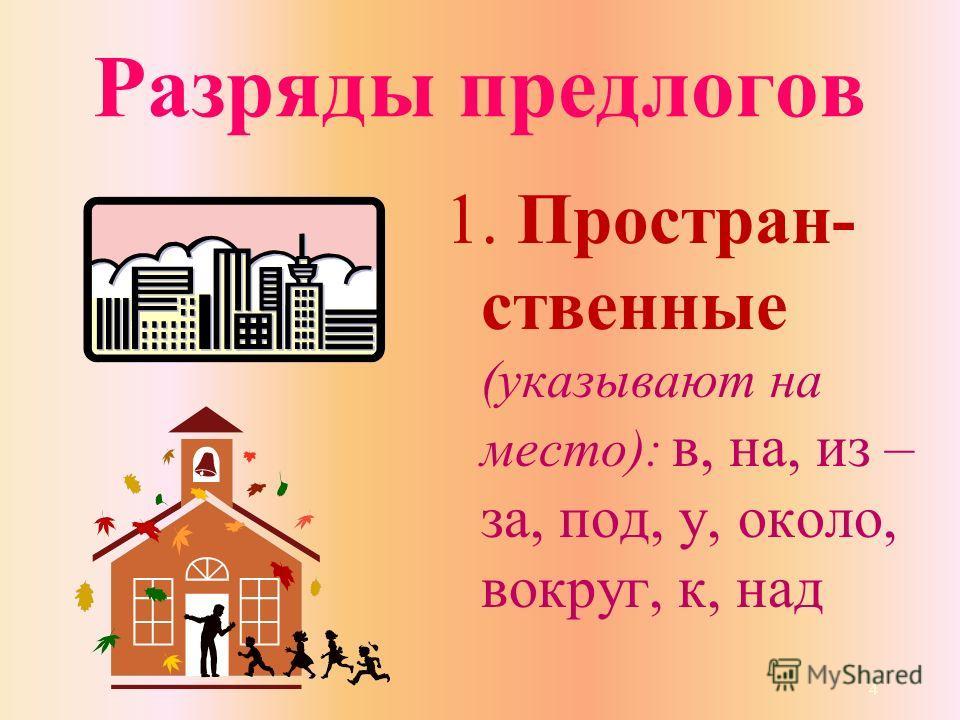 3 Синтаксическая роль предлогов Не являются самостоятельными членами предложения, а входят в состав членов предложения вместе с существительными, местоимения- ми и числительными. Наша школа вошла в десятку луч- ших школ Кузбасса.