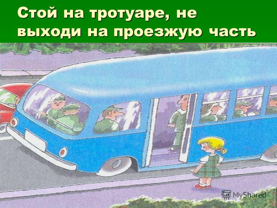 Правила поведения пассажира