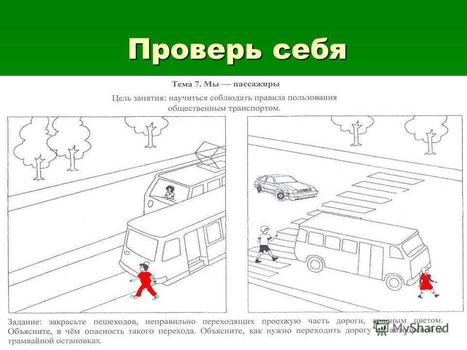 Самостоятельная работа. Задание: закрасьте пешеходов, неправильно переходящих проезжую часть дороги, после выхода из общественного транспорта, красным цветом. Тема 7. Мы пассажиры Тема 7. Мы пассажиры Цель занятия: научиться соблюдать правила пользов