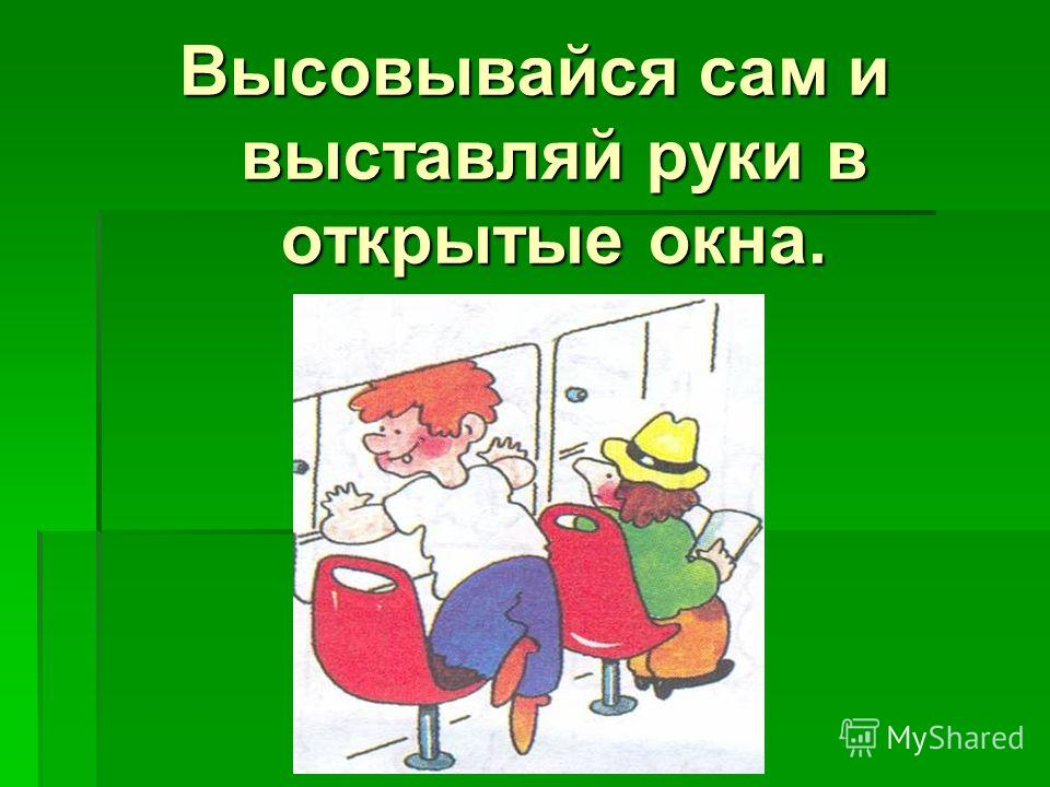 Во время движения транспорта не стой на ступеньках и не прислоняйся к дверям. Во время движения транспорта не стой на ступеньках и не прислоняйся к дверям.