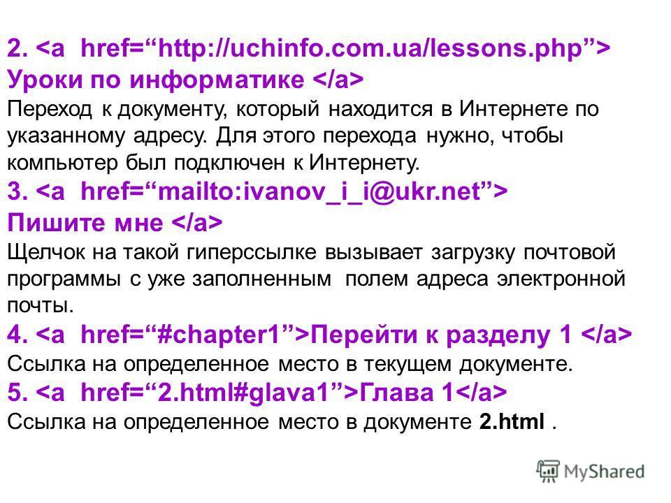 2. Уроки по информатике Переход к документу, который находится в Интернете по указанному адресу. Для этого перехода нужно, чтобы компьютер был подключен к Интернету. 3. Пишите мне Щелчок на такой гиперссылке вызывает загрузку почтовой программы с уже