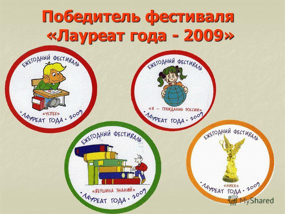 Победитель фестиваля «Лауреат года - 2009»