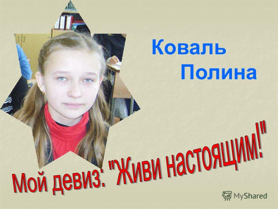 Коваль Полина
