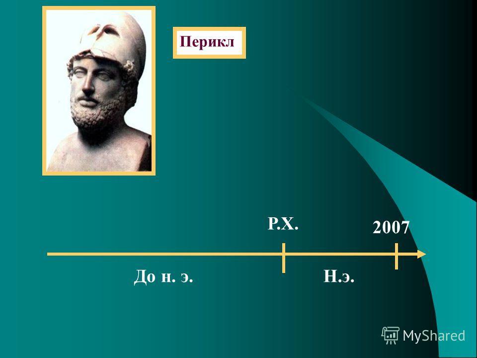 Перикл До н. э.Н.э. Р.Х. 2007