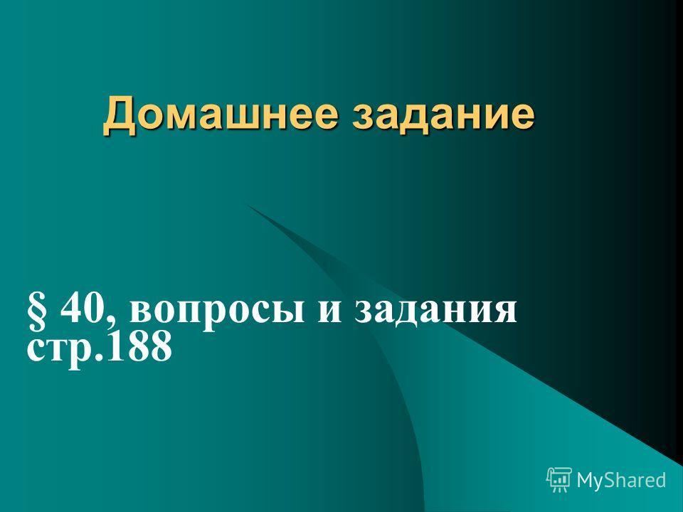 Домашнее задание § 40, вопросы и задания стр.188