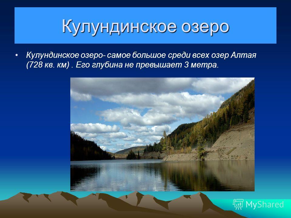 Кулундинское озеро Кулундинское озеро- самое большое среди всех озер Алтая (728 кв. км). Его глубина не превышает 3 метра.