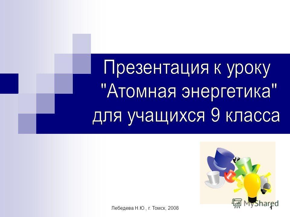 Лебедева Н.Ю., г. Томск, 2008 1