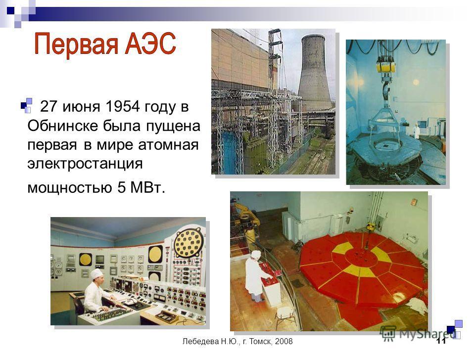 Лебедева Н.Ю., г. Томск, 200811 27 июня 1954 году в Обнинске была пущена первая в мире атомная электростанция мощностью 5 МВт.