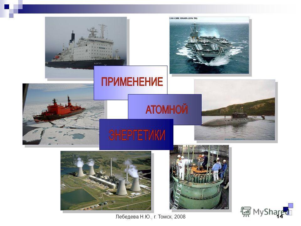 Лебедева Н.Ю., г. Томск, 200814