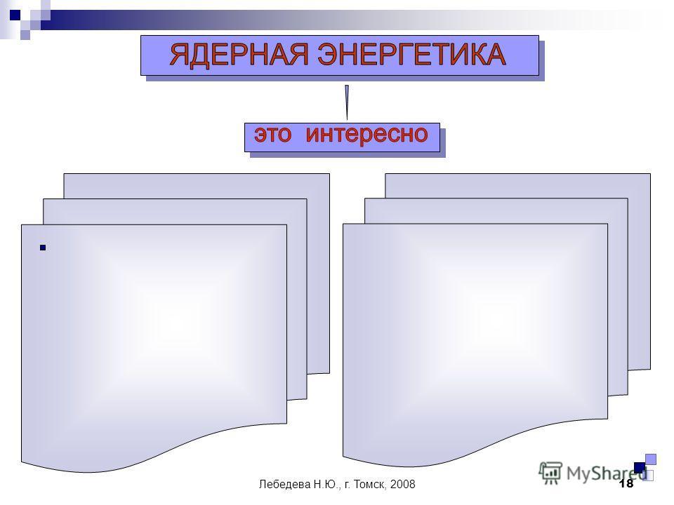 Лебедева Н.Ю., г. Томск, 200818
