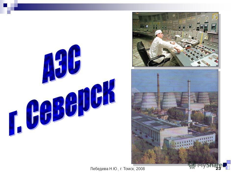 Лебедева Н.Ю., г. Томск, 200823