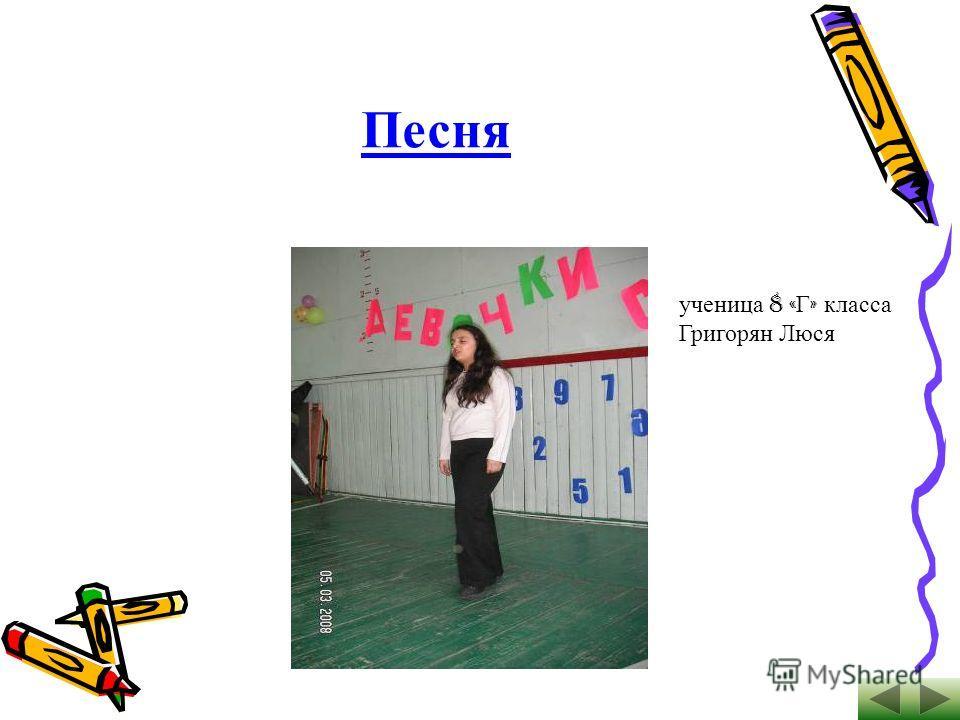 Песня ученица 8 « Г » класса Григорян Люся