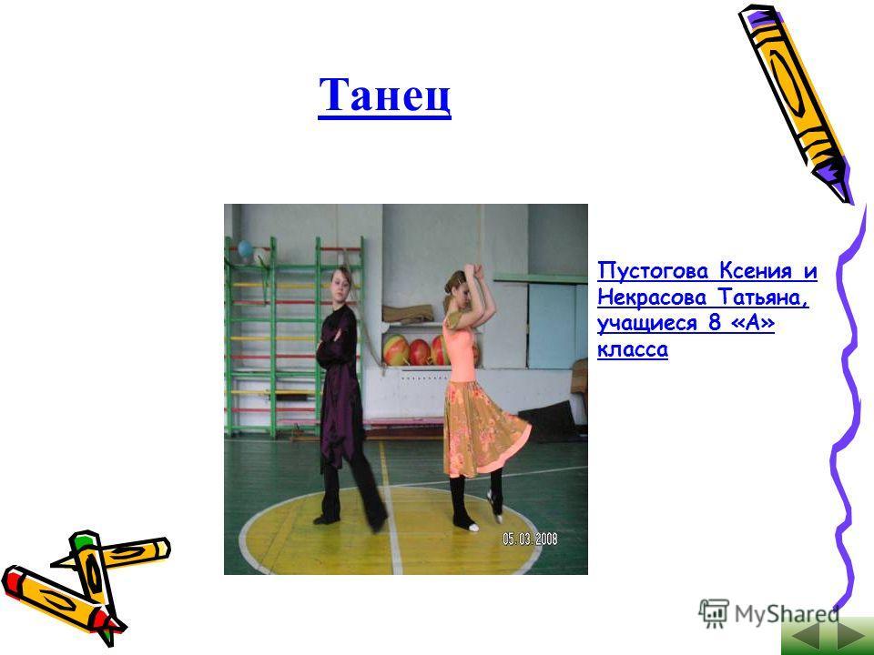 Танец Пустогова Ксения и Некрасова Татьяна, учащиеся 8 «А» класса