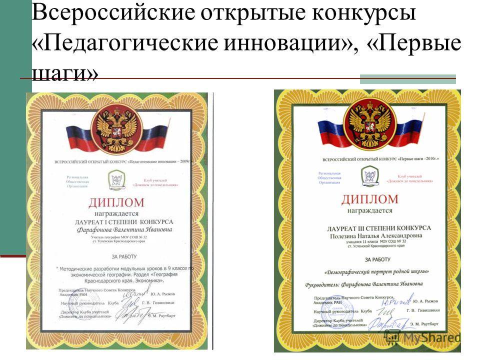 Всероссийские открытые конкурсы «Педагогические инновации», «Первые шаги»