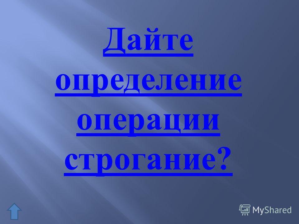 Дайте определение операции строгание?