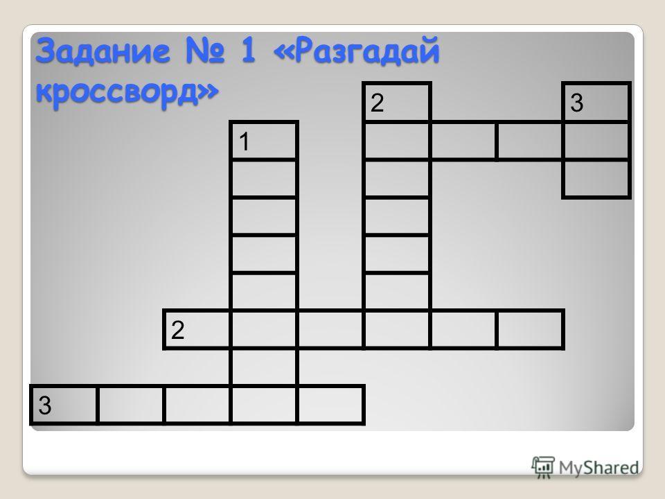 Задание 1 «Разгадай кроссворд» 23 1 2 3