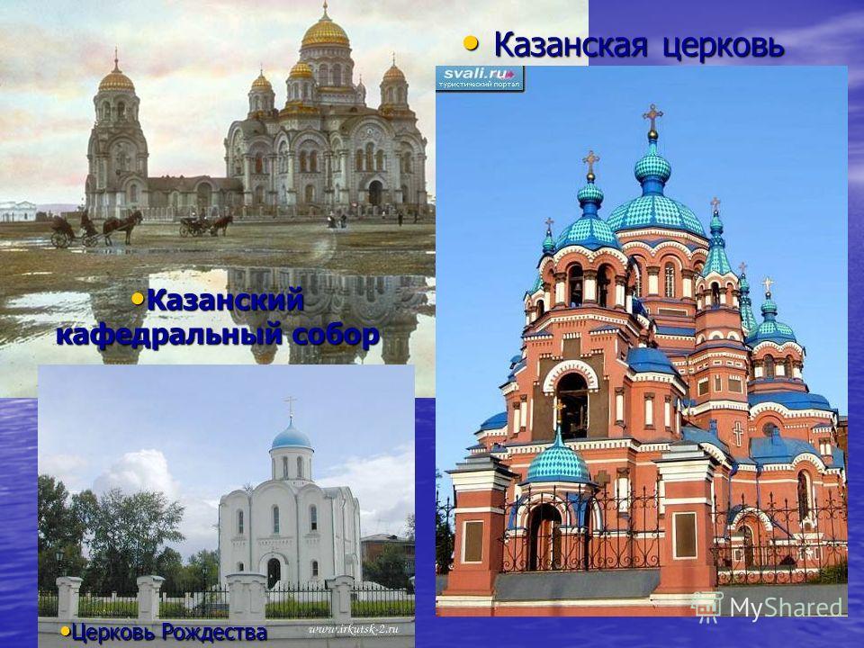 Казанская церковь Казанская церковь Казанский кафедральный собор Казанский кафедральный собор Церковь Рождества Церковь Рождества