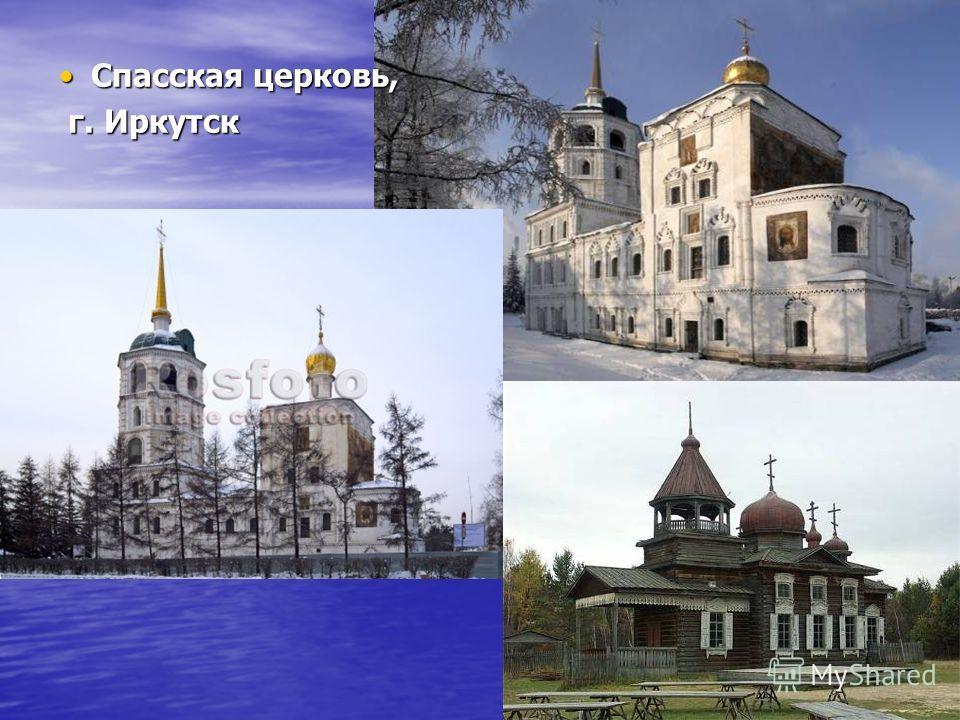 Спасская церковь, Спасская церковь, г. Иркутск г. Иркутск