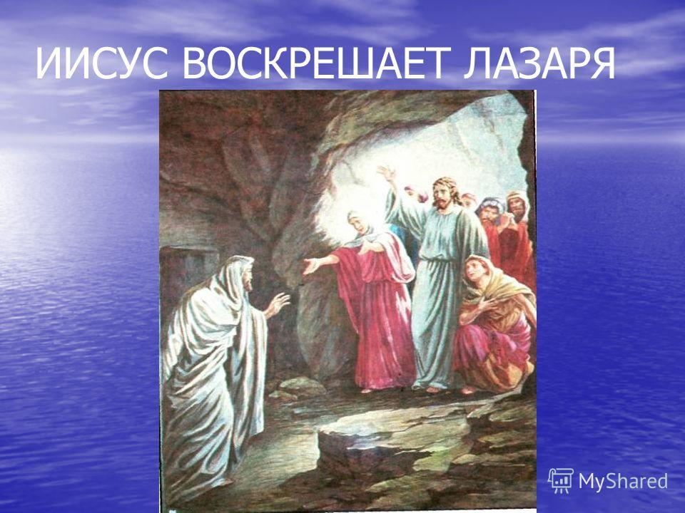 ИИСУС ВОСКРЕШАЕТ ЛАЗАРЯ
