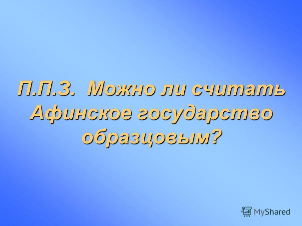 П.П.З. Можно ли считать Афинское государство образцовым?