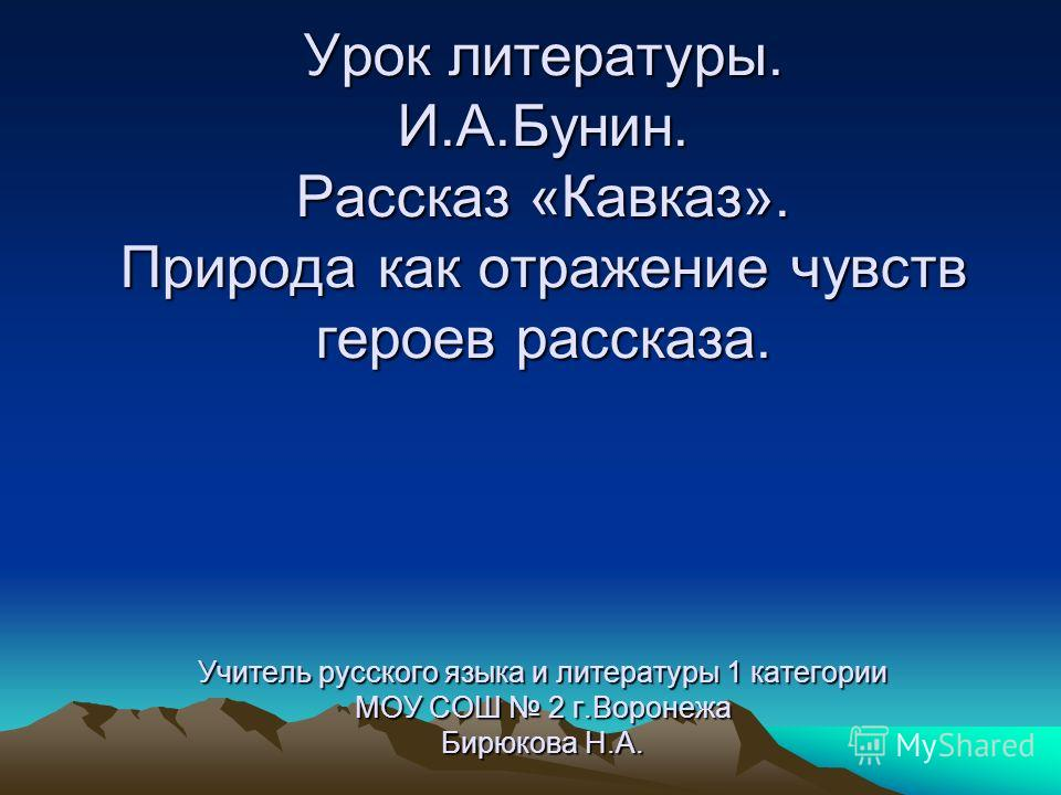 Презентация на тему Урок литературы И А Бунин Рассказ Кавказ  1 Урок литературы