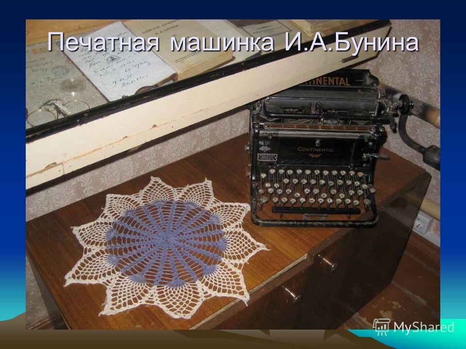 Печатная машинка И.А.Бунина