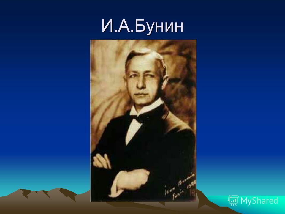 И.А.Бунин