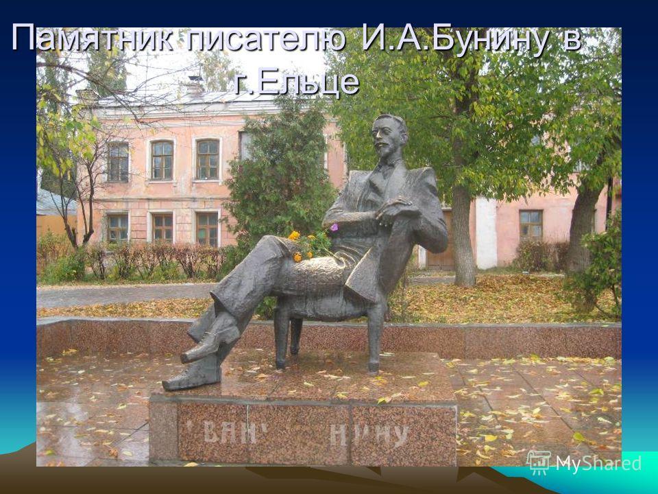 Памятник писателю И.А.Бунину в г.Ельце