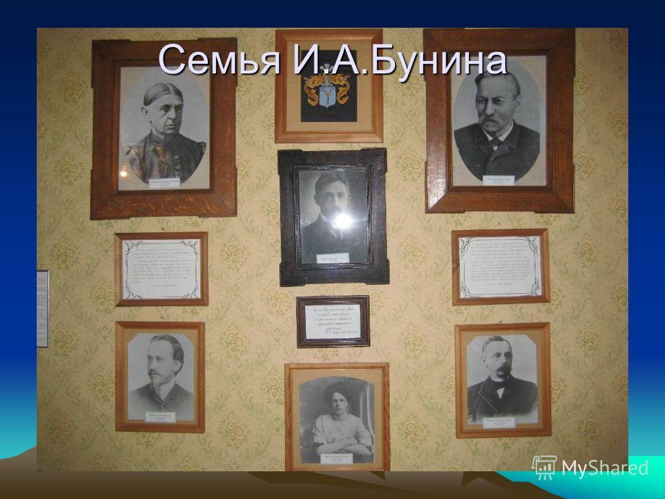 Семья И.А.Бунина
