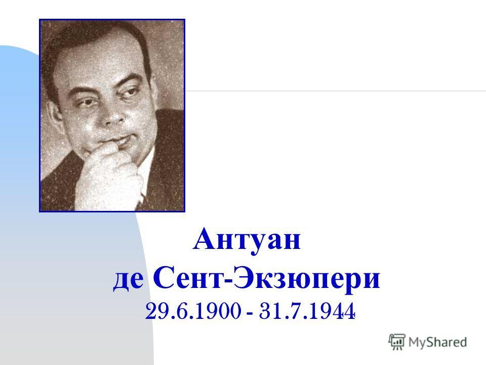 Антуан де Сент - Экзюпери 29.6.1900 - 31.7.1944