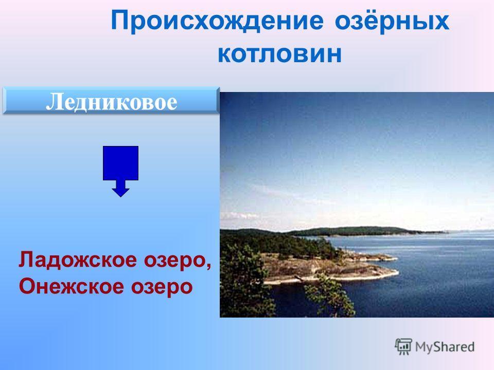 Происхождение озёрных котловин Ладожское озеро, Онежское озеро