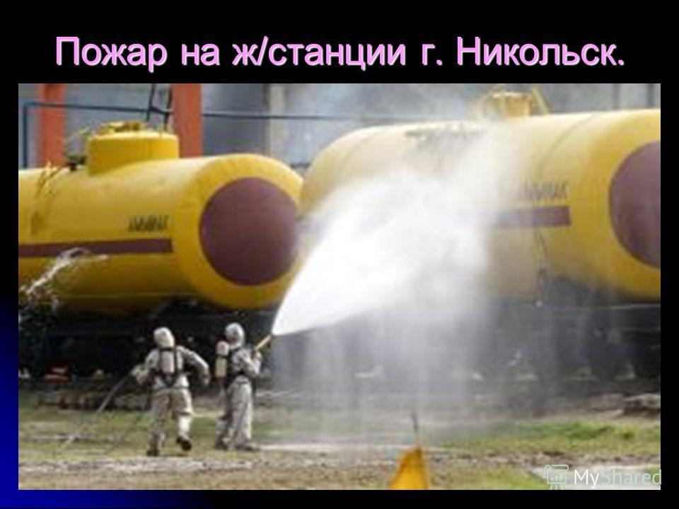 Пожар на ж/станции г. Никольск.