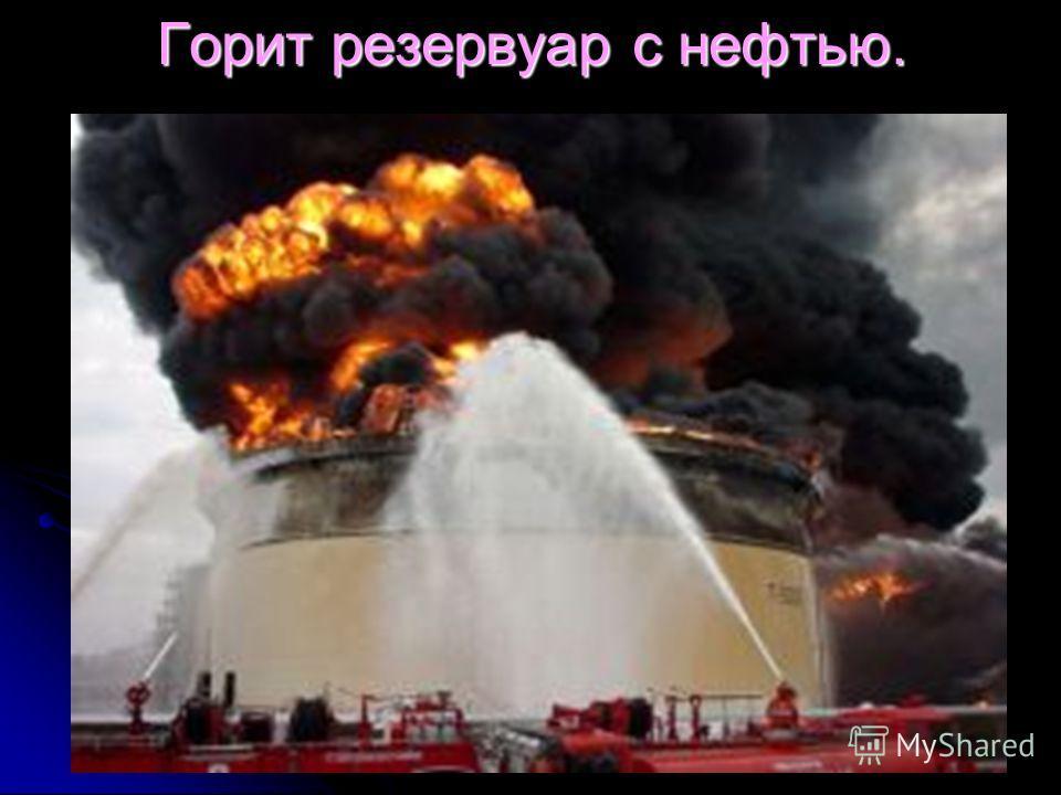 Горит резервуар с нефтью.