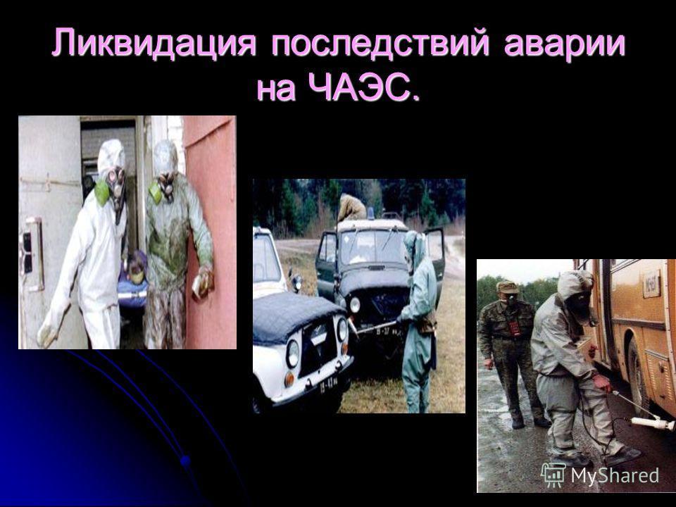 Ликвидация последствий аварии на ЧАЭС.