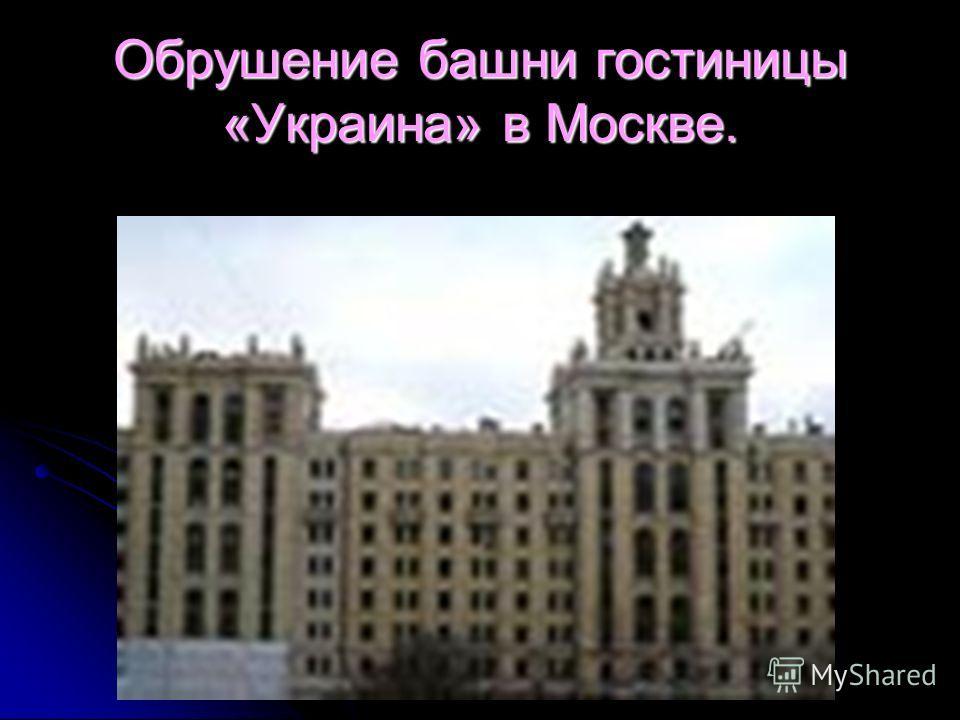 Обрушение башни гостиницы «Украина» в Москве.