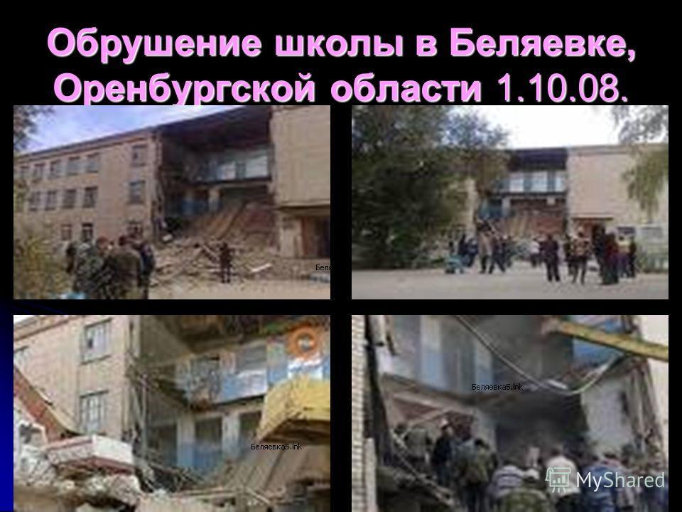 Обрушение школы в Беляевке, Оренбургской области 1.10.08.
