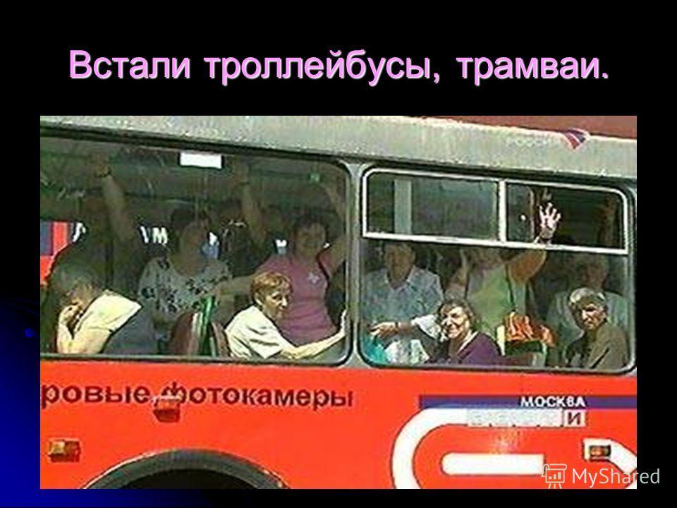 Встали троллейбусы, трамваи.
