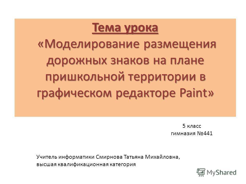 Практические задания по информатике 6 класс для работы с paint скачать бесплатно